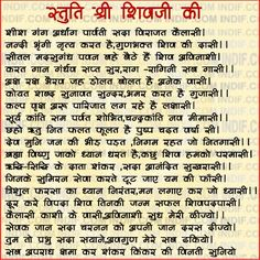 II Shree Shiv Stuti  II श्री शिव स्तुति Sanskrit Quotes, Sanskrit Mantra, Vedic Mantras, Hindu Mantras, Shiva Stotram, Rudra Shiva, Lord Shiva Names, Lord Shiva Family, Shiv Stuti
