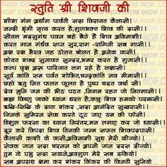 II Shree Shiv Stuti  II श्री शिव स्तुति