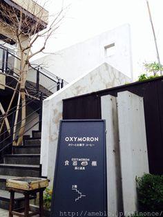 写真 : オクシモロン コマチ (OXYMORON komachi)[食べログ]