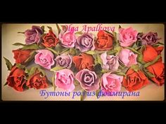 ▶ Бутон розы из фоамирана - YouTube