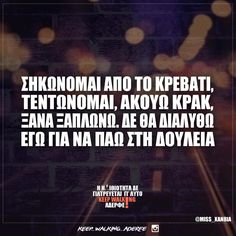 .. Clever Quotes, Greek Quotes, Just Kidding, Funny Photos, Sarcasm, I Laughed, Laughter, It Hurts, Jokes