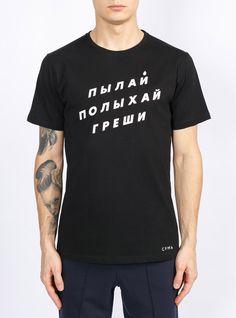 black t-shirt streetwear brand design russia saint petersburg     Футболка ПОЛЫХАЙ M – Каталог