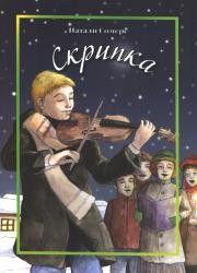 Скрипка Сомерс Натали Ваня даже мечтать не мог о скрипке, которую он видел на витрине небольшого магазинчика. Благодаря своей щедрости, он п...