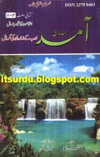 Aamad Magazine April to September 2014