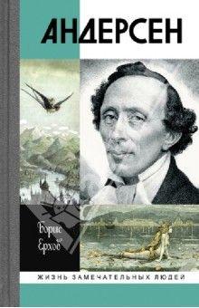 Борис Ерхов - Андерсен обложка книги