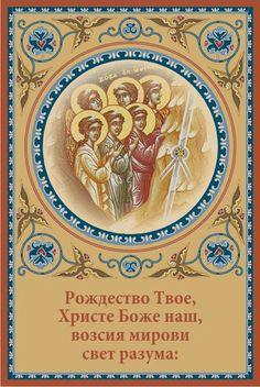 Church Icon, Religious Art, Lord, Ornaments, Icons, Lds Art, Symbols, Christmas Decorations, Ikon
