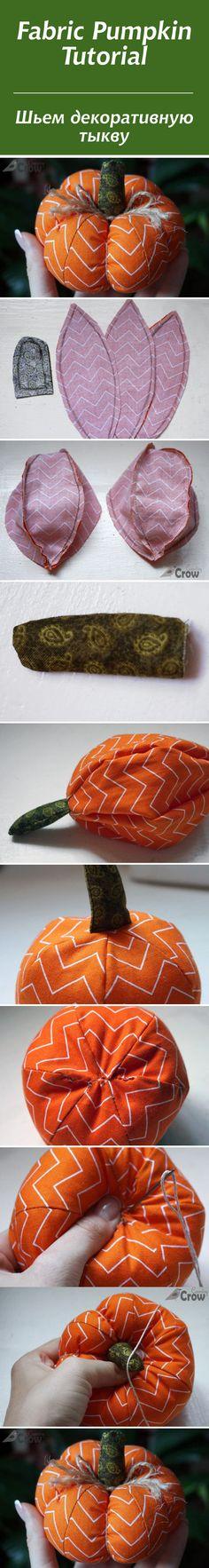 Шьем декоративную тыкву #pumpkin #halloween