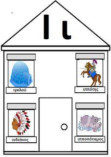 Το πιο ωραίο σχολειο είναι το Νηπιαγωγείο: Σπιτάκια Γραμμάτων 2 Greek Language, Kid Desk, Special Education, Literacy, Alphabet, Playing Cards, Classroom, Letters, Learning
