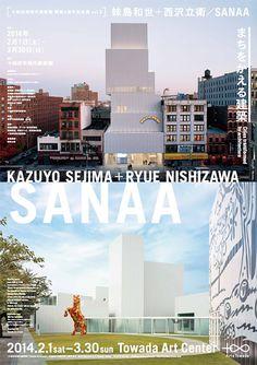 妹島和世、西沢立衛、SANAAそれぞれのプロジェクトを紹介する展覧会