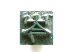 Vintage Japanese Typewriter Key Steep Peak by VintageFromJapan