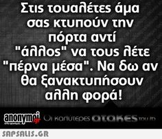 αστειες εικονες με ατακες Funny Photos, Funny Images, Tell Me Something Funny, Funny Greek Quotes, Try Not To Laugh, Jokes Quotes, Just Kidding, Funny Jokes, Funny Shit