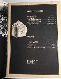 地下演劇13  発行人=寺山修司  編集人=田中未知  design concept=戸田ツトム  1979年