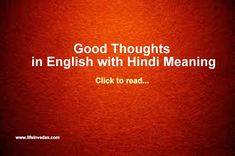100 Good Thoughts in English with Hindi Meaning Believe Quotes, Love Quotes, Inspirational Quotes, Good Thoughts In English, Buddha Peace, Buddha Thoughts, Why Worry, Team Building Quotes, Robin Sharma
