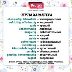 German Best Picture For studying motivation productivity For Your Taste You are looking for somethin German Language Learning, Language Study, Learn Russian, Learn German, German Grammar, English Phrases, Instagram And Snapchat, Study Motivation, English Vocabulary