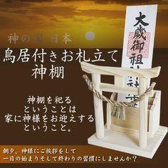 Japanese Kamidana shrine small gate Torii Jinja shinto miniature Japan wooden