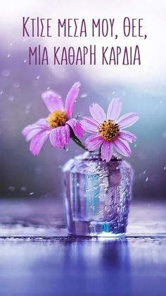 Best quotes and images, mybestqi, all in purple, allinpurple Greek Quotes, Picture Quotes, Jesus Christ, Good Morning, Positive Quotes, Pray, Glass Vase, Spirituality, Bible