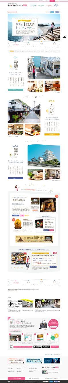 http://www.my-fav.jp/feature/106/
