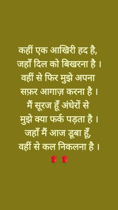 187 Best Hindi quotes images in 2019 | Hindi quotes, Quotes, Gulzar