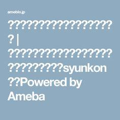 【簡単!!おつまみ】やみつきアボカド | 山本ゆりオフィシャルブログ「含み笑いのカフェごはん『syunkon』」Powered by Ameba