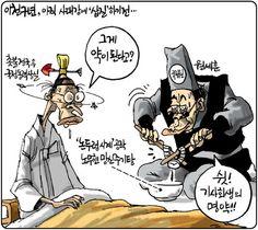[김용민의 그림마당]2015년 2월 26일…이천구년, 아직 사대강에 '삽질'하기 전… #시사만평