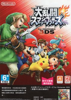 Taiwanese promo for Super Smash Bros. 3DS