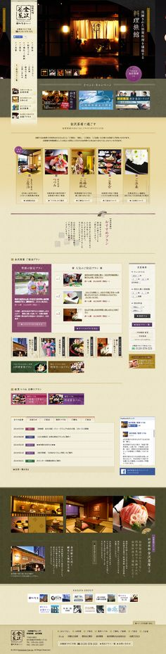 旅館サイト|金沢茶屋 Web Design, Japan Design, Site Design, Layout Design, Web Japan, Modern Website, Tourism Website, Ui Web, User Interface Design
