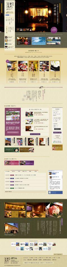 旅館サイト|金沢茶屋