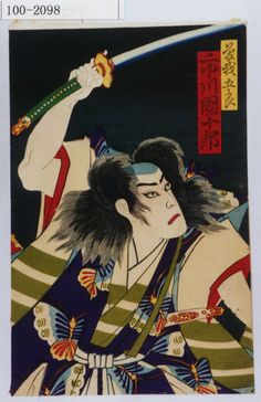 Morikawa Chikashige Title:「曽我五郎 市川団十郎」 Date:1881