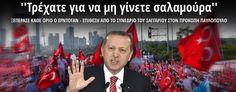 Τρέχα λαμόγιο Ερντογάν για να μην γίνεις Μεντερές. « olympia.gr