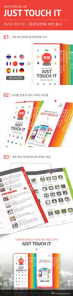 [infographic] '저스트 터치잇 중국어(번체)' 버전 출시에 대한 인포그래픽