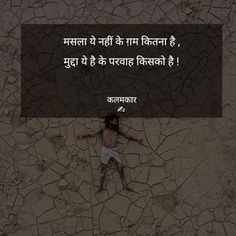 👆 source -- from caption of 's post. Hindi Quotes Images, Shyari Quotes, Hindi Words, Hindi Quotes On Life, Babe Quotes, People Quotes, Attitude Quotes, Friendship Quotes, Words Quotes