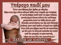 Advice Quotes, Words Quotes, Me Quotes, Sayings, Funny Greek, Special Words, Greek Quotes, Happy Kids, Love Words