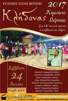 e-Pontos.gr: Η Εύξεινος Λέσχη Βέροιας αναβιώνει για 12η χρονιά ...