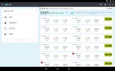 Skyscanner 모든 항공편 - screenshot