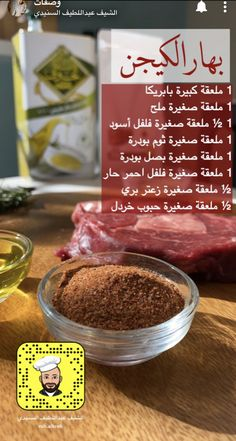 Dessert Drinks, Dessert Recipes, Desserts, Arabic Food, Quesadillas, Spices, September, Food And Drink, Cooking Recipes