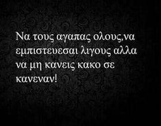 Greek Quotes, So True, Life Quotes, Poetry, Inspirational Quotes, Cards Against Humanity, Woman, Quotes About Life, Life Coach Quotes