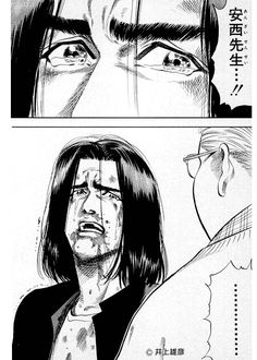 三井 Slam Dunk Manga, Inoue Takehiko, Scott Pilgrim, Anime Art, Comics, Fictional Characters, Geek, Illustrations, Tattoo