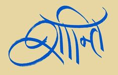 Shanti - calmness, tranquility or bliss. Sanskrit Calligraphy by Stewart J Thomas