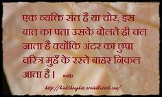 A person is a saint or a thief (Hindi Thought by Kabir) एक व्यक्ति संत है या चोर - Hindi Thoughts Images