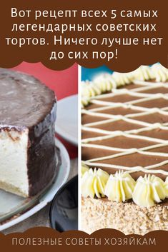 Treat Yourself, Tea Time, Cake Recipes, Good Food, Food And Drink, Cooking Recipes, Pudding, Pie, Meals