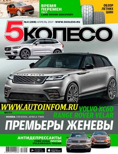 Журнал «5 Колесо» №4 2017 - самое популярное российское автомобильное издание с автомобильными тестами и расширенным каталогом новых автомобилей на автомобильном рынке. http://autoinfom.ru/5koleso-4-2017/