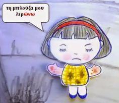Η κυρία Σιντορέ και η μουσική ορθογραφία: Σκίτσα για την ορθογραφία! Greek Alphabet, Greek Language, Love You, My Love, Hello Kitty, Projects To Try, Education, Blog, Teaching Ideas