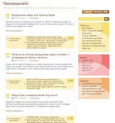 Обзоры интернет ресурсов для аэродизайнеров. Новости ресурсов. Ссылка: http://xn--80aalmei2abbhlc2o.xn--p1ai/
