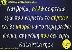 Ναι βρίζω!!! Funny Picture Quotes, Funny Quotes, Greek Quotes, Jokes, Lol, Humor, Funny Phrases, Husky Jokes, Funny Qoutes