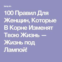 100 Правил Для Женщин, Которые В Корне Изменят Твою Жизнь — Жизнь под Лампой!