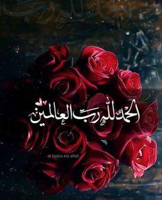 الحمدلله رب العالمين❤️ Islamic Phrases, Islamic Qoutes, Islamic Images, Islamic Inspirational Quotes, Muslim Quotes, Islamic Pictures, Arabic Quotes, Islamic Dua, Quran Wallpaper