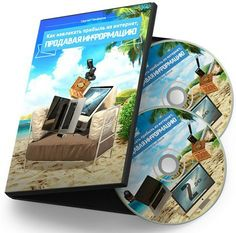"""Живой семинар """"Как извлекать прибыль из интернет, продавая информацию?""""  http://panferoff.ru/p/itatjan/ebusinesssecret"""