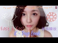 HK Super Girls Heidi 李靜儀 最愛的簡易韓式妝 ♥♥♥♥♥favorite easy and fast K Pop Look