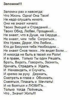 Russian Quotes, Truth Of Life, Emotional Intelligence, Motivation, Cool Words, Quotations, Life Quotes, Inspirational Quotes, Positivity