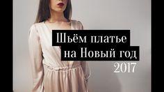 DIY | Шьём платье на Новый 2017 год